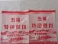 广告气球防油制袋栗子袋酱香饼纸袋厂家直销