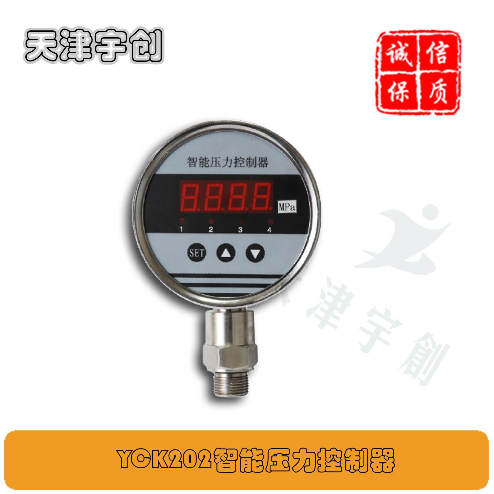 数显电接点压力表