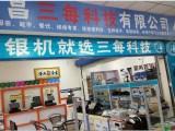超市收银机收银软件连锁超市收银机价格就找三每