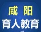 西安交通大学远程教育咸阳十年单位招生报名中