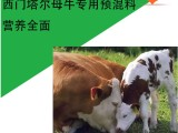 英美尔,西门塔尔母牛饲料,提高发情率和配种率,营养全面
