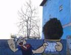 商丘的画室哪个好?街头艺术与大自然的互动,简直太有创意了~