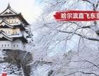 哈尔滨起止-初冬日本印象8日游-特价团期