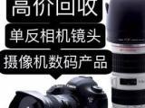 兰州上门回收单反相机单反镜头摄像机价高公道