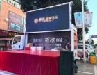长沙LED广告车应援车舞台车小篷车出租