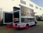 湖北程力解放专用LED广告宣传车