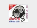 6寸铁艺充电风扇 USB充电风扇 迷你充电风扇 便携式充电风扇
