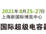 2021第十二屆上海國際超級電容器產業展覽會及電容設備展