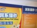 宠物用品膨润土猫砂