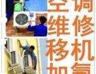 临海专业空调拆移 空调维修 空调加液 空调保养部