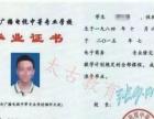 四川师范大学 自考高起专、专升本。