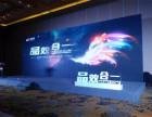武汉企业会议 年会 庆典会展 晚会等AV设备租赁