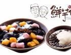 宁波鲜芋仙加盟费 仙芋世家芋圆 鲜芋仙 全国火热招商中