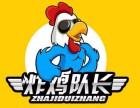 周口戊戌年炸鸡队长加盟费多少钱炸鸡队长加盟流程