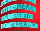 嘉兴KTV设备回收嘉兴宾馆设备回收嘉兴酒店饭店设备回收
