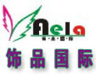 aela饰品国际加盟