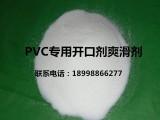 专注十年品质 进口PVC开口剂 PVC薄膜爽滑剂 抗粘连剂
