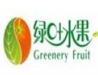 绿叶水果 诚邀加盟