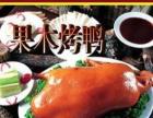 绝味久久鸭加盟店WK绝味久久鸭加盟 特色小吃