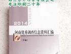 三门峡印刷厂家|资料报表印刷|批量笔记本书籍印刷