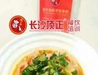 湘西正宗凉皮臭豆腐技术