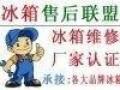 徐汇区梅陇冰箱 冷库 风幕柜维修 原厂配件