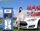 好车友自助洗车机为杭州洗车带来新风貌