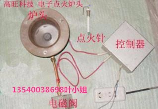 使用方便节能应用广泛 高旺醇油炉头 醇基电子打火炉芯 供应