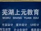 芜湖办公自动化电脑入门培训