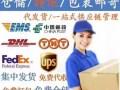 广州DHL快递寄样品包包鞋子到美国英国法国国际快递门到门价格
