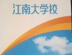 (免)韩国留学咨询,韩国江南大学欢迎您