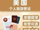 知游旅游专业自由行签办理