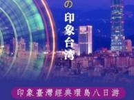 台湾经典环岛八日游