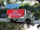 重庆主城区渝中区周边广告宣传,LED广告车出租