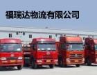泉州到浏阳物流专线货运公司 欢迎发货
