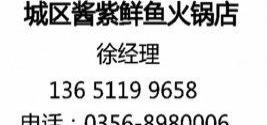 晋城市城区酱紫鲜鱼火锅店直聘服务员
