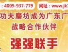功夫磨坊加盟 中餐 投资金额 5-10万元