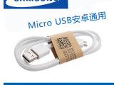 【精仿】厂家批发三星数据线 micro USB充电线V8数据线手