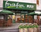 品牌連鎖水果店