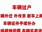 台州专业咨询汽车年审、**咨询、拍照开委托书、验车等