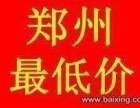 郑州58快运金杯面包箱货轻卡长短途搬家拉货