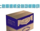 全新(4号 5号 6号 7号 10号 淘宝纸箱 便宜抛售)厚度是