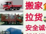 专业长短途搬家拉货,有平板,高栏,厢式大小货车