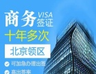 退休人员办理韩国商务签证所需材料-韩国签证服务中心