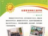 长春育龙特殊儿童康复培训学校加盟 教育机构