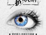 汉方视康引领喷雾护眼热潮 效果明显获好评不断
