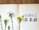 暑期日语学习,快来即墨山木培训