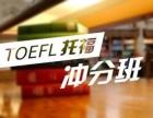北京东城雅思托福短期高效提升冲分培训,SSAT培训