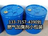 进口天然气加臭剂四氢噻吩供应商 小包装燃气臭剂四氢噻吩的价格