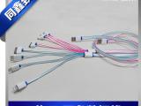 厂家直销 四合一多功能数据线 1米 一拖四双色面条 多功能充电线
